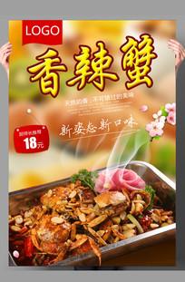 香辣蟹美食海报设计