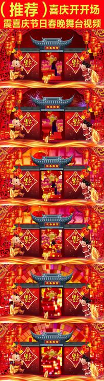 震撼喜庆节日庆祝开场舞台视频