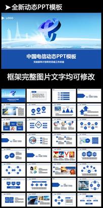 中国电信2017年新年计划动态PPT