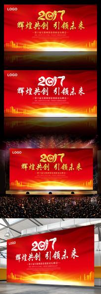 2017红色大气企业年终会议背景