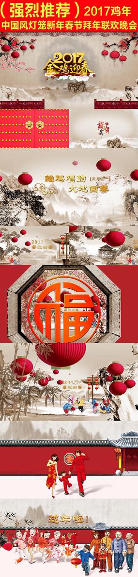 2017鸡年中国风联欢晚会开场片头