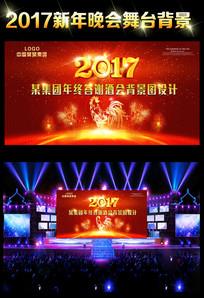 2017企业年会舞台背景图