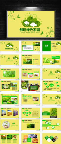 爱护家园创建和谐社区绿色环保PPT模板