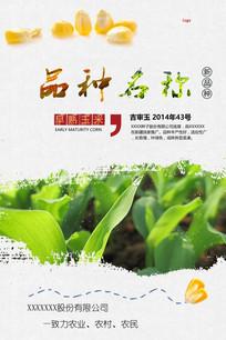 创意中国风农业产品宣传单页