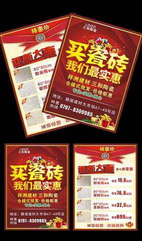 瓷砖宣传单
