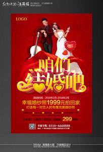 红色喜庆我们结婚吧婚庆影楼海报