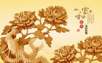 家和富贵木雕牡丹凤凰富贵吉祥的电视背景墙