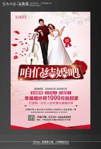 简约咱们结婚吧婚庆影楼海报