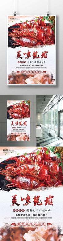 美食餐饮龙虾宣传海报模板