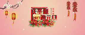庆圣诞迎元旦淘宝banner