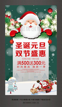 圣诞元旦双节盛惠圣诞节元旦节促销活动海报