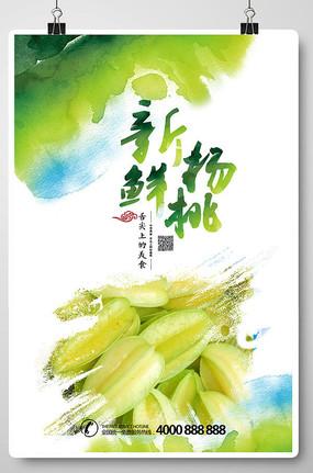 杨桃海报设计