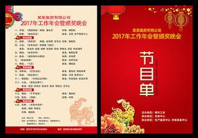 2017喜庆节目单模板下载