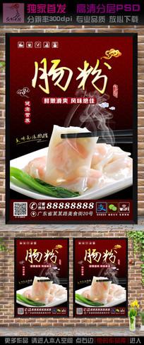肠粉美食海报广告设计
