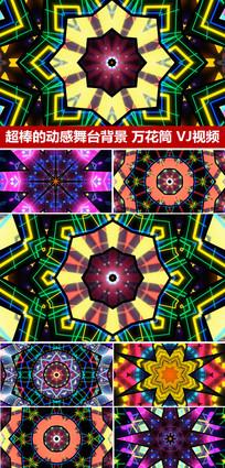 超酷动感舞台背景万花筒VJ视频