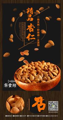 黑色杏仁宣传海报