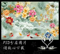 花开富贵彩雕牡丹玉兰背景墙