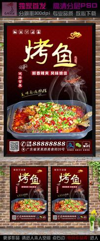 烤鱼美食海报广告设计