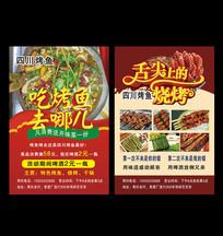 烤鱼宣传单设计
