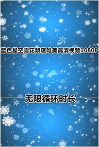 蓝色天空雪花飘落下雪天循环视频