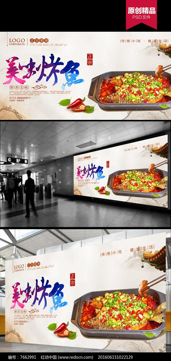 美味烤鱼海报素材图片
