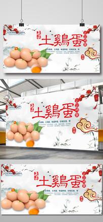 农家特产海报土鸡蛋海报素材