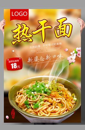 热干面美食海报设计