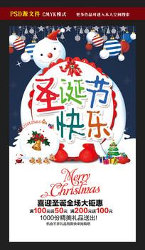 圣诞节快乐活动海报设计