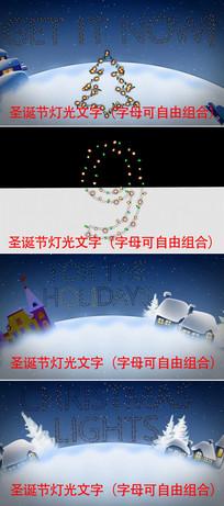 圣诞节霓虹灯光文字开场片头模板