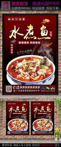 水煮鱼美食餐饮海报设计