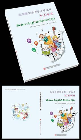 小学英语校本教材封面