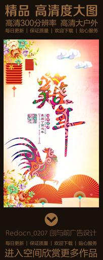 绚丽鸡年新春海报设计