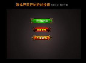 游戏界面开始游戏按钮设计 PSD