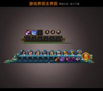 游戏ui主界面设计