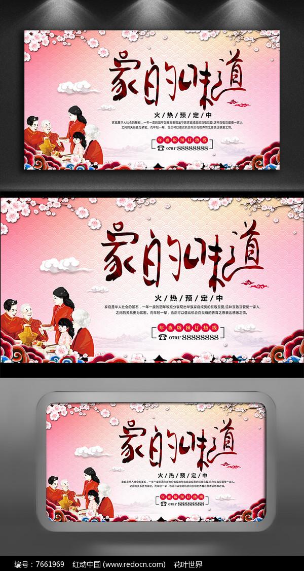 中国风家的味道年夜饭海报