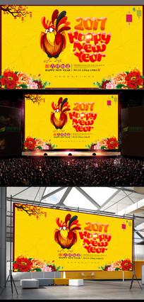 2017创意鸡年会议海报展板设计夹