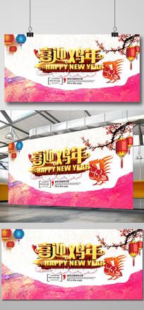 2017鸡年展板设计模板