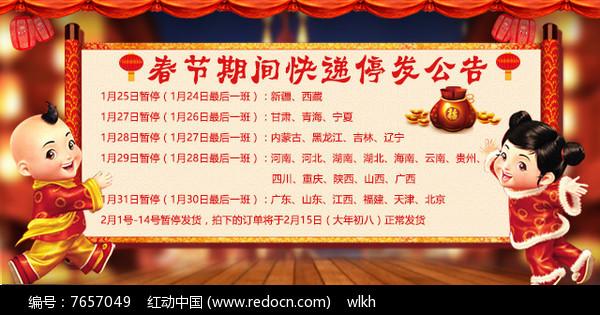 春节放假安排海报设计