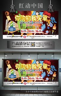 春节商场促销海报