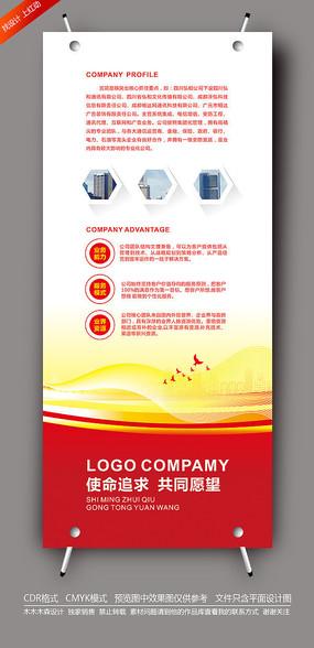 大气红色公司宣传X展架设计模板