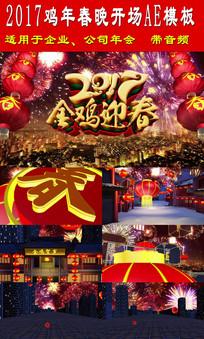 大气鸡年春节联欢晚会开场AE模板