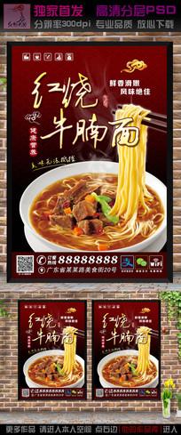 红烧牛腩面美食海报广告设计