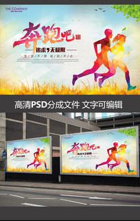 健身运动动感奔跑吧运动海报展板