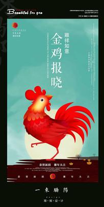 简约鸡年海报设计