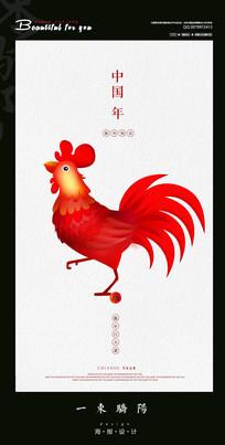 简约鸡年宣传海报设计PSD