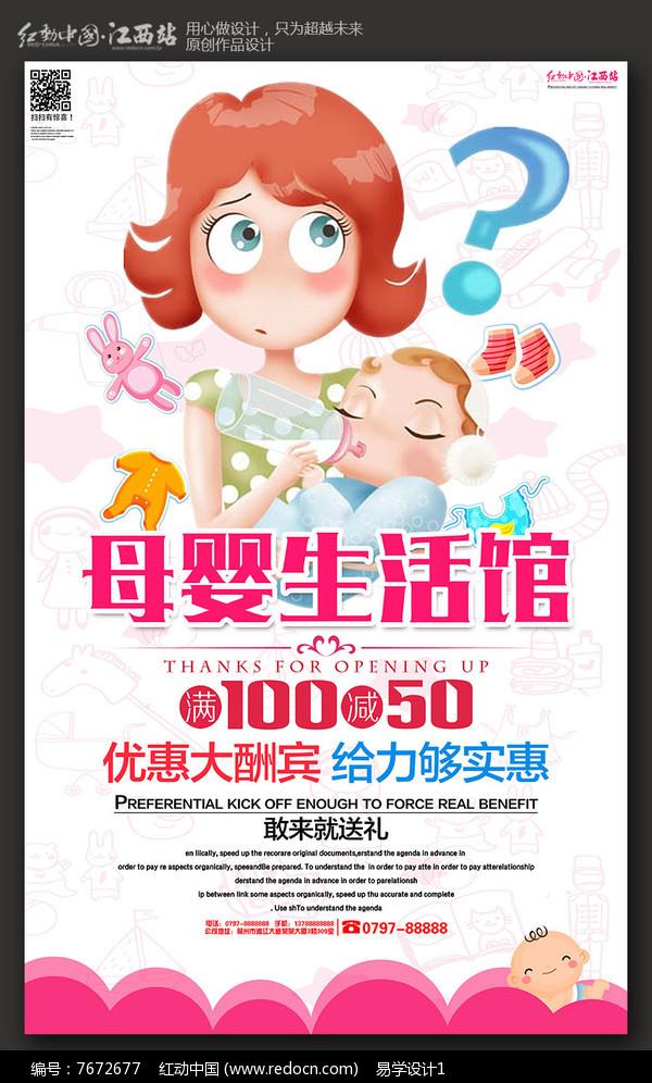 简约卡通母婴生活馆促销海报图片
