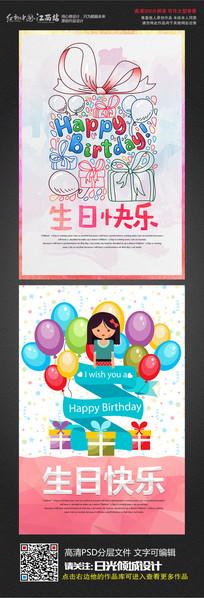简约生日快乐海报