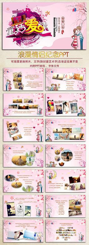 浪漫粉色背景情侣纪念电子相册PPT动态模板