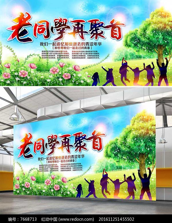 清新同学聚会背景素材图片