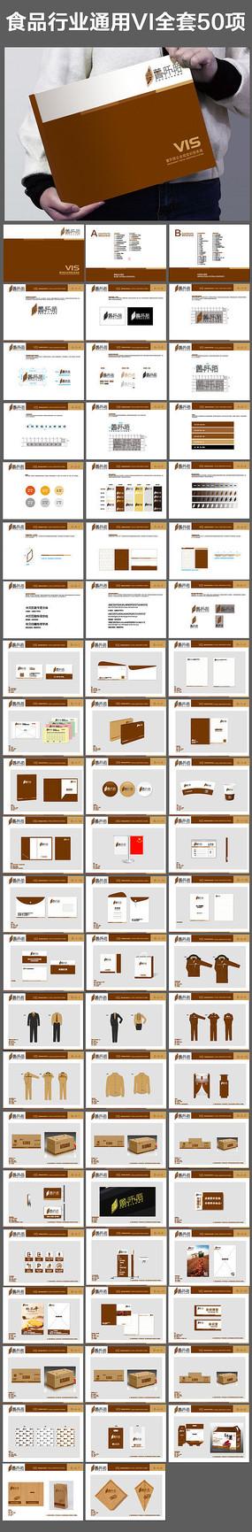 食品行業全套vi手冊設計模板